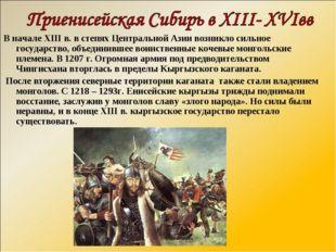 В начале XIII в. в степях Центральной Азии возникло сильное государство, объе