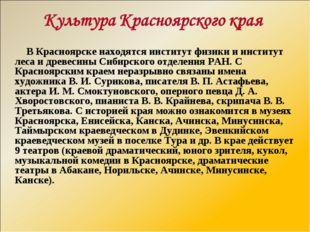 В Красноярске находятся институт физики и институт леса и древесины Сибирско