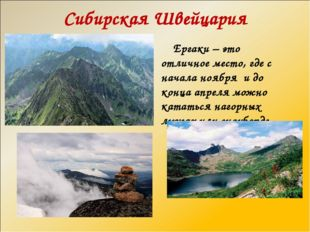 Сибирская Швейцария Ергаки – это отличное место, где с начала ноября и до кон