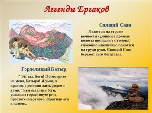 """Легенды Ергаков Спящий Саян Горделивый Батыр """" Эй, вы, Боги! Посмотрите на ме"""