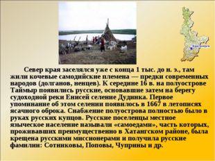 Север края заселялся уже с конца 1 тыс. до н. э., там жили кочевые самодийск