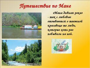 Путешествие по Мане «Мана дивная река» - так с любовью отзываются о таежной к