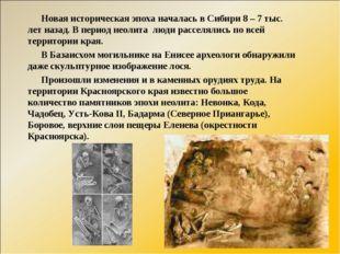 Новая историческая эпоха началась в Сибири 8 – 7 тыс. лет назад. В период не
