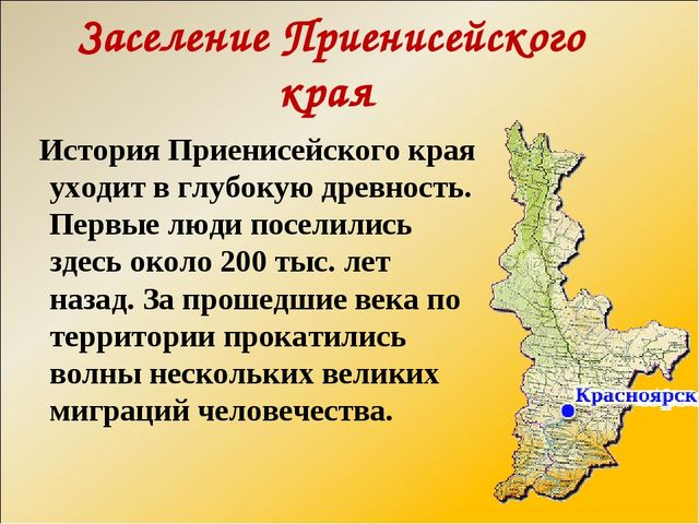 Заселение Приенисейского края История Приенисейского края уходит в глубокую д...