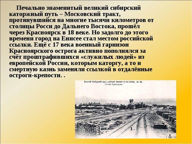 Печально знаменитый великий сибирский каторжный путь – Московский тракт, про...