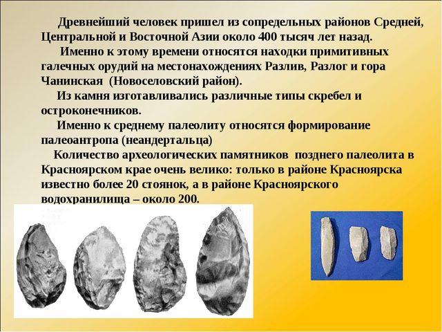 Древнейший человек пришел из сопредельных районов Средней, Центральной и Вос...