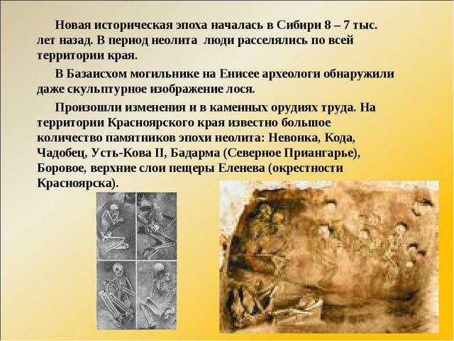 Новая историческая эпоха началась в Сибири 8 – 7 тыс. лет назад. В период не...