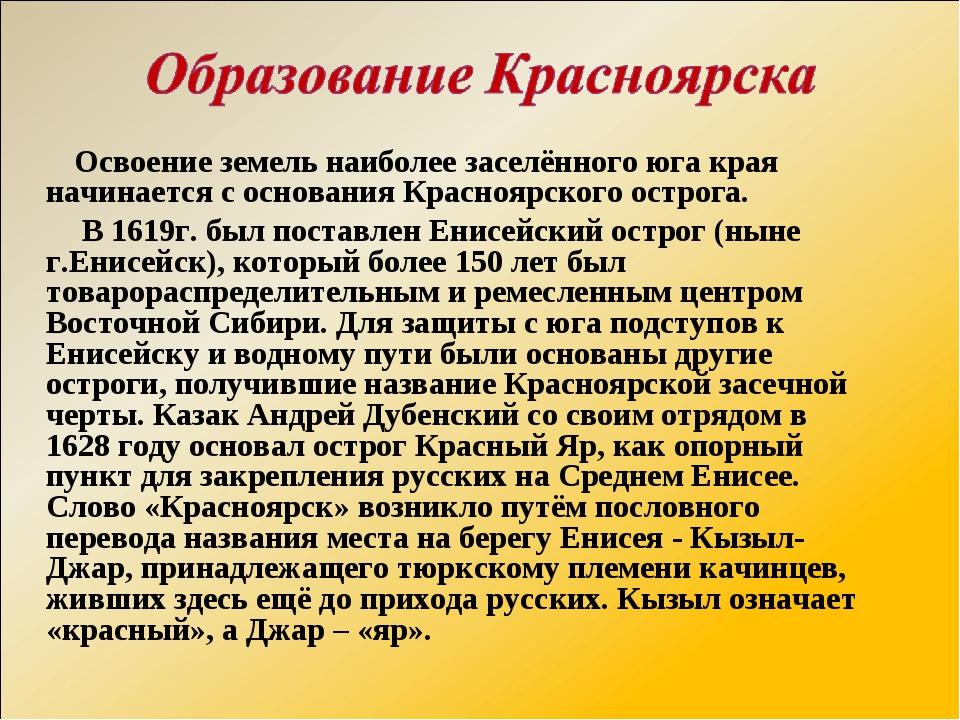 Освоение земель наиболее заселённого юга края начинается с основания Красноя...