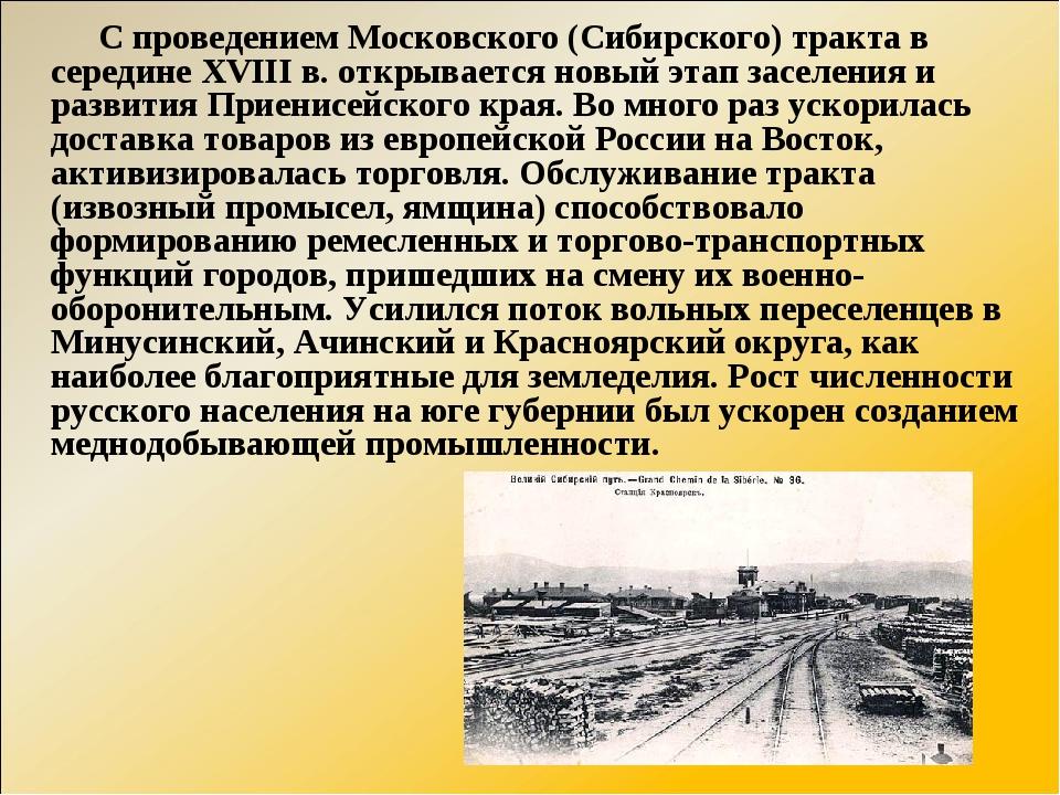 С проведением Московского (Сибирского) тракта в середине XVIII в. открыв...