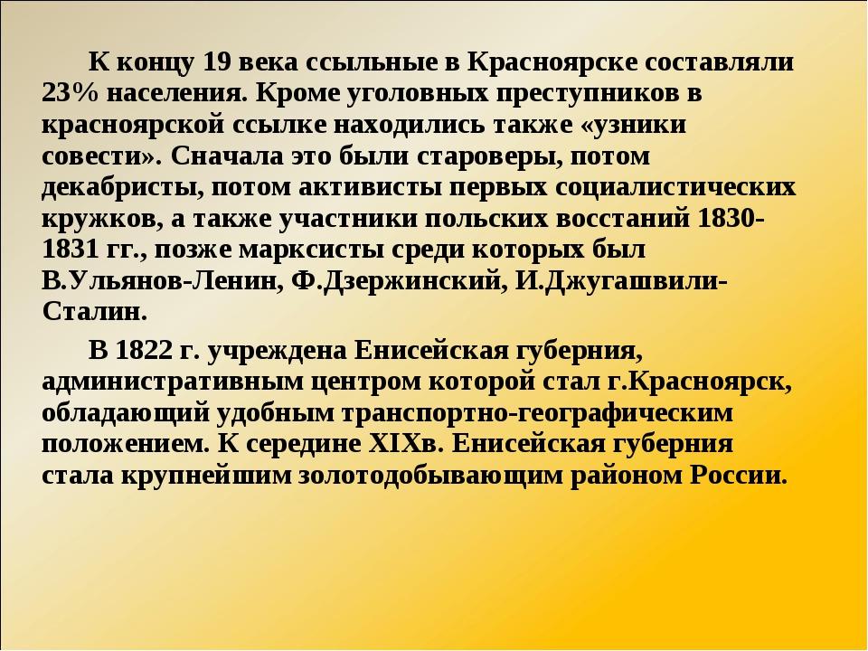 К концу 19 века ссыльные в Красноярске составляли 23% населения. Кроме уголо...