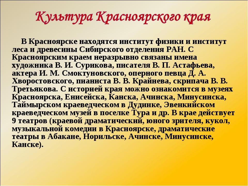 В Красноярске находятся институт физики и институт леса и древесины Сибирско...