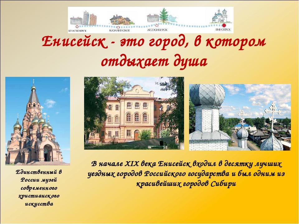 Единственный в России музей современного христианского искусства В начале XIX...