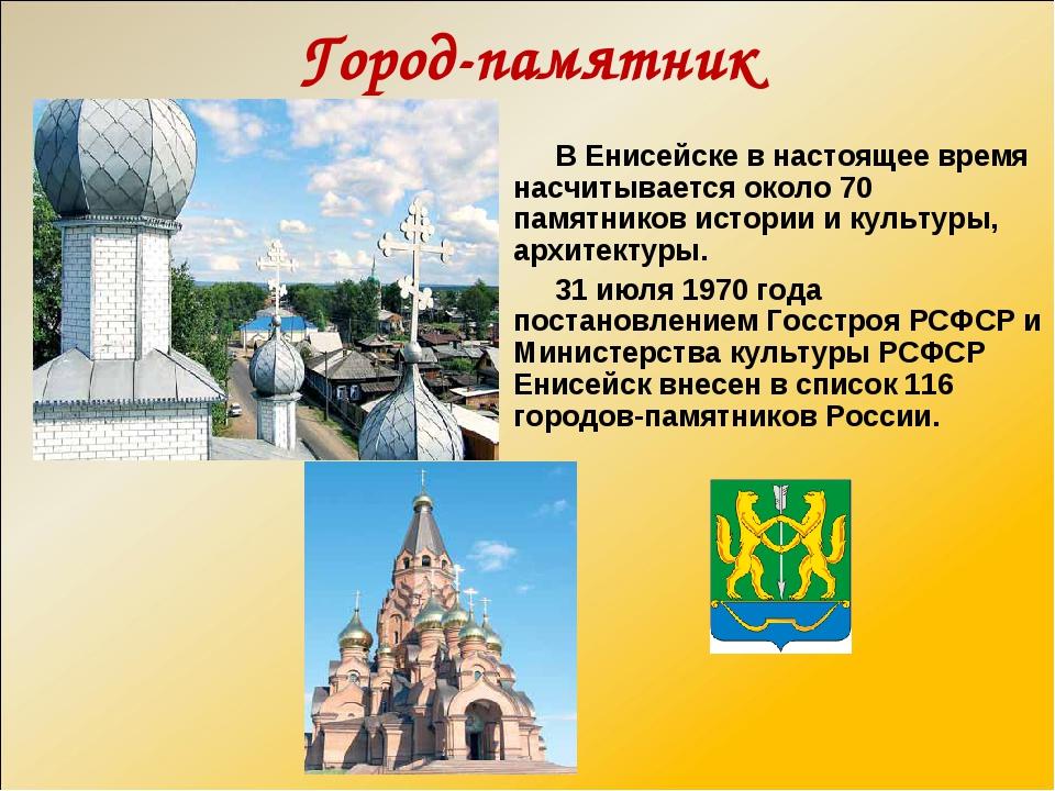 Город-памятник В Енисейске в настоящее время насчитывается около 70 памятнико...