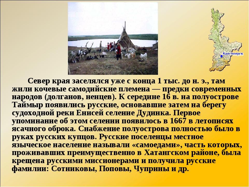 Север края заселялся уже с конца 1 тыс. до н. э., там жили кочевые самодийск...