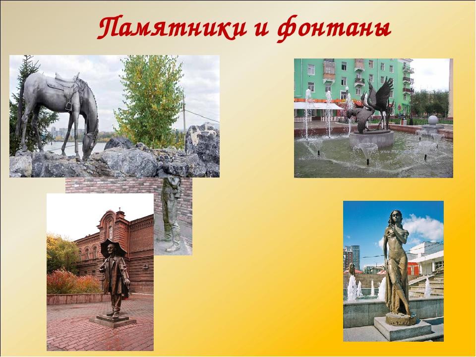 Памятники и фонтаны