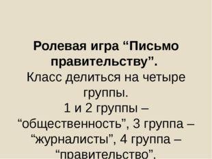 """Ролевая игра """"Письмо правительству"""". Класс делиться на четыре группы. 1 и 2"""
