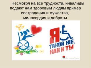 Несмотря на все трудности, инвалиды подают нам здоровым людям пример сострад