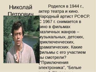 Николай Петрович Караченцов. Родился в 1944 г., актер театра и кино. Народ