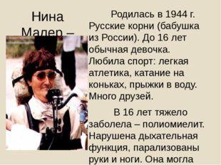 Нина Малер – психолог из Швейцарии. Родилась в 1944 г. Русские корни (бабу