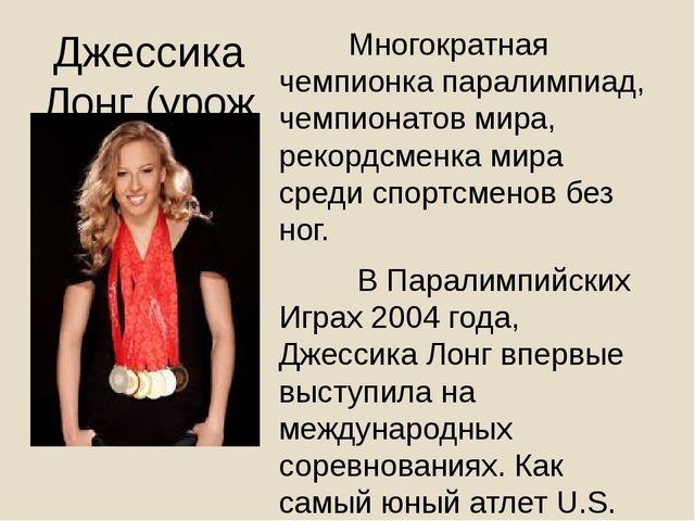 Джессика Лонг(урожд. Татьяна Олеговна Кириллова) Многократная чемпионка п...