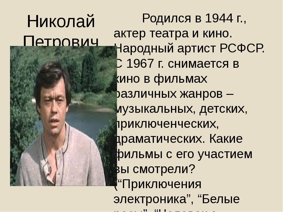 Николай Петрович Караченцов. Родился в 1944 г., актер театра и кино. Народ...