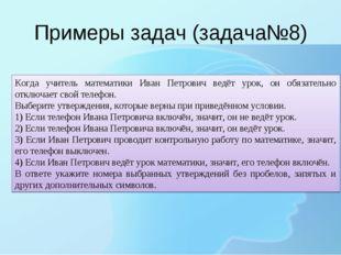 Примеры задач (задача№8) Когда учитель математики Иван Петрович ведёт урок, о