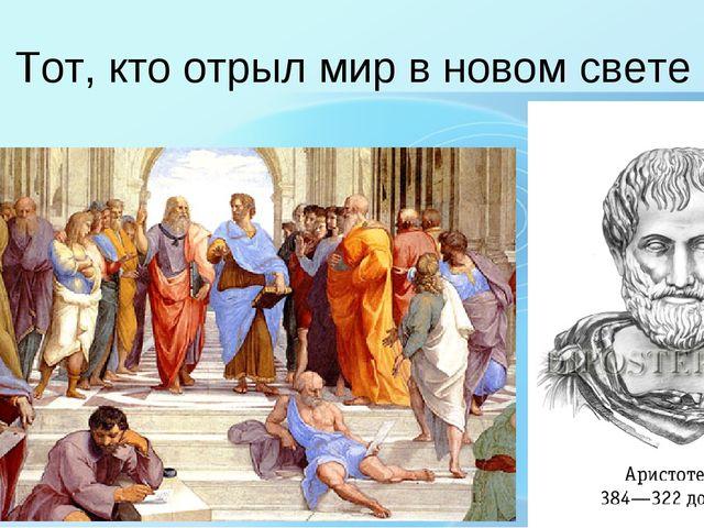 Тот, кто отрыл мир в новом свете