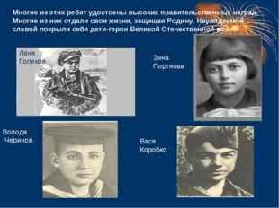 Лёня Голиков Многие из этих ребят удостоены высоких правительственных наград.