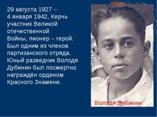29 августа 1927 – 4 января 1942, Керчь участник Великой отечественной Войны,