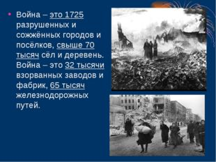 Война – это 1725 разрушенных и сожжённых городов и посёлков, свыше 70 тысяч с