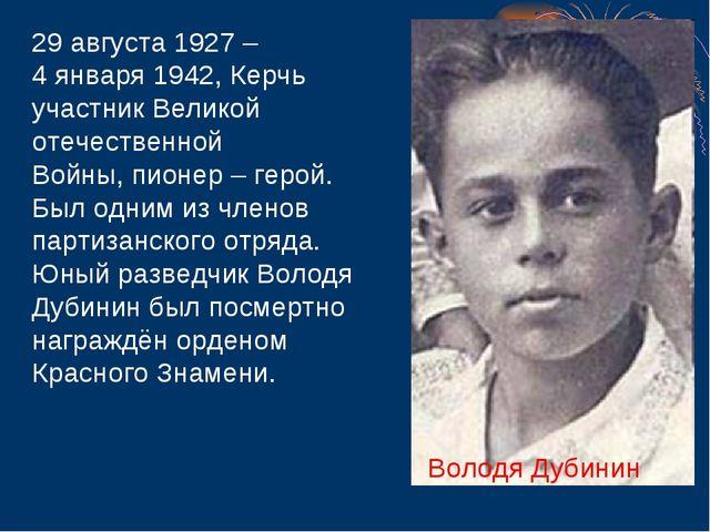 29 августа 1927 – 4 января 1942, Керчь участник Великой отечественной Войны,...