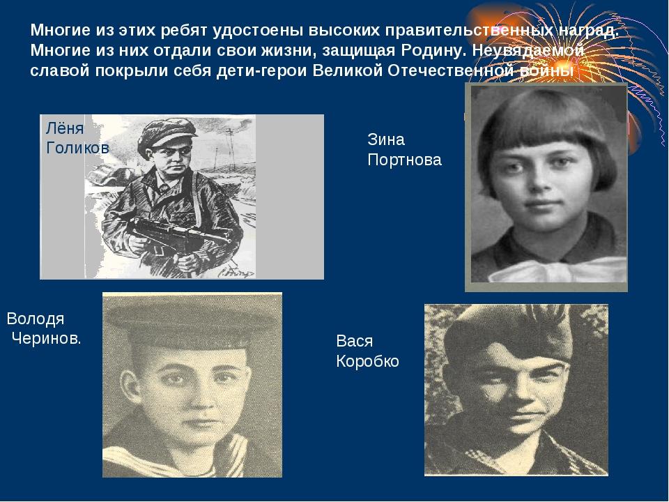 Лёня Голиков Многие из этих ребят удостоены высоких правительственных наград....