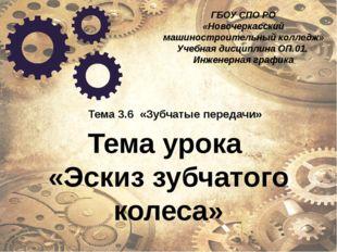 ГБОУ СПО РО «Новочеркасский машиностроительный колледж» Учебная дисциплина ОП