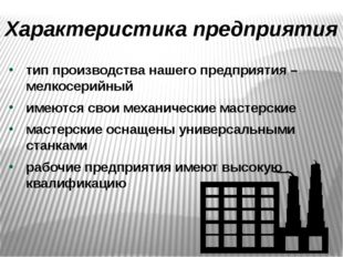 Характеристика предприятия тип производства нашего предприятия – мелкосерийны