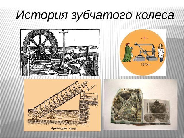 История зубчатого колеса