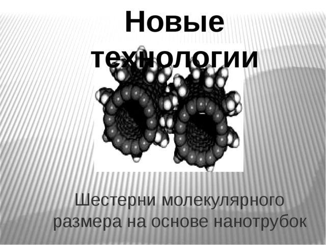 Шестерни молекулярного размера на основе нанотрубок Новые технологии
