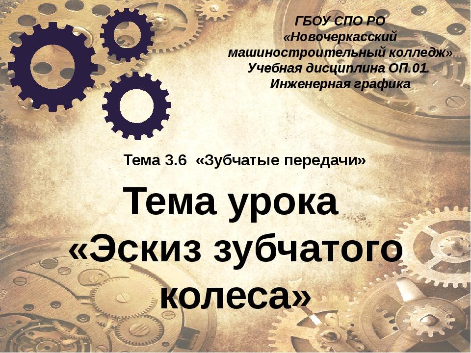 ГБОУ СПО РО «Новочеркасский машиностроительный колледж» Учебная дисциплина ОП...