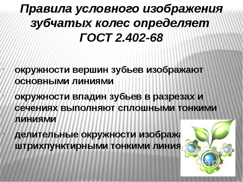 Правила условного изображения зубчатых колес определяет ГОСТ 2.402-68 окружно...