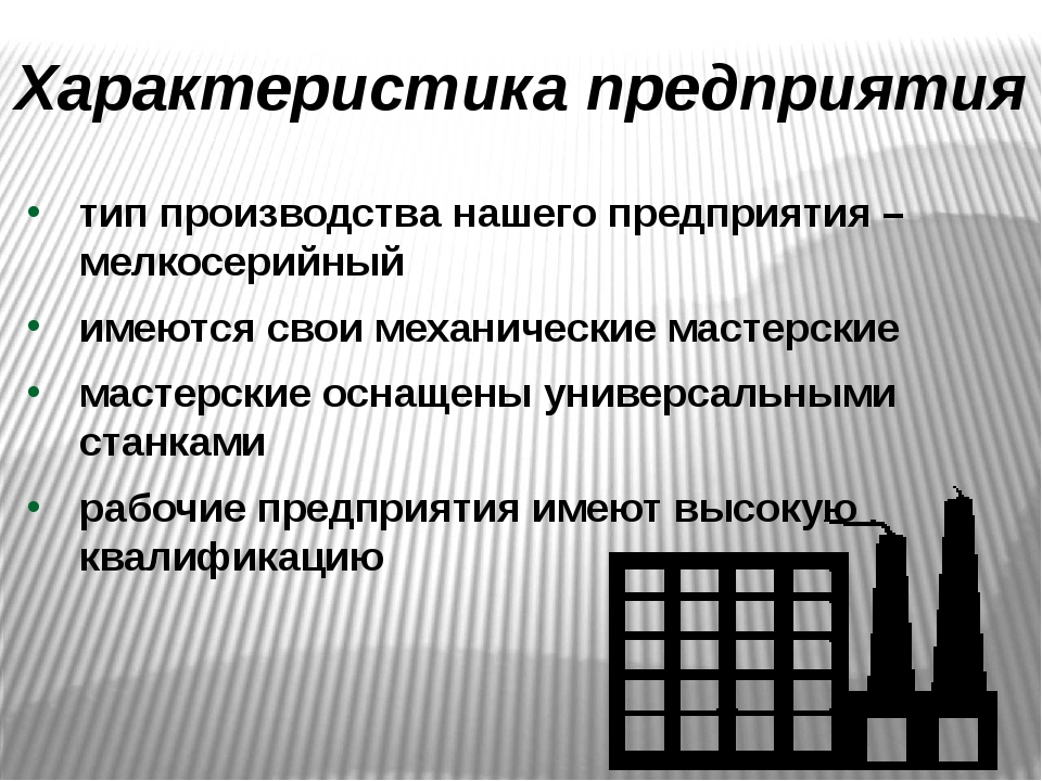 Характеристика предприятия тип производства нашего предприятия – мелкосерийны...