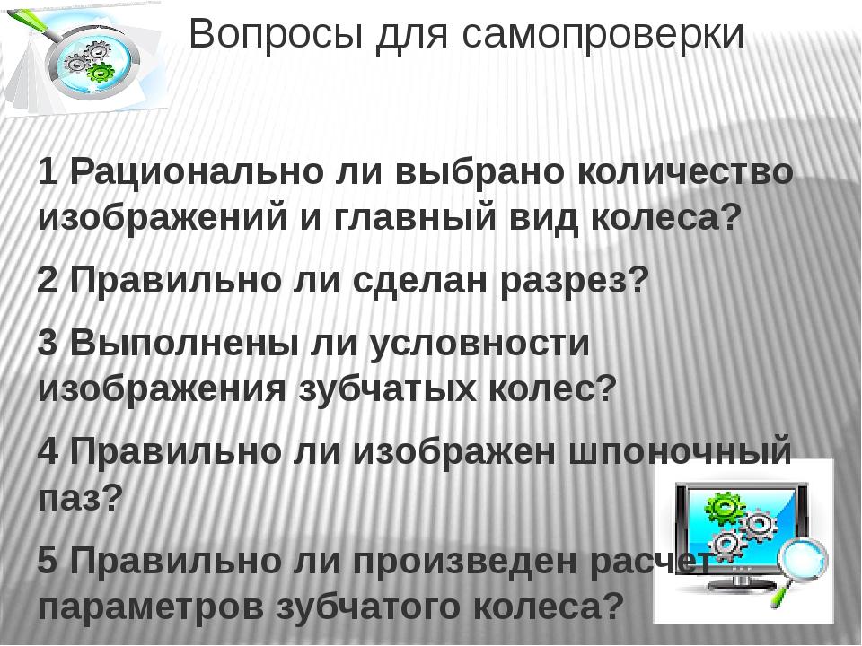 Вопросы для самопроверки 1 Рационально ли выбрано количество изображений и г...