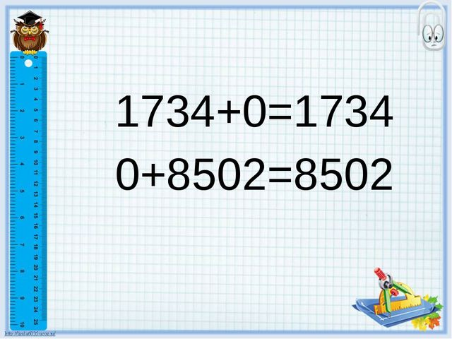 1734+0=1734 0+8502=8502