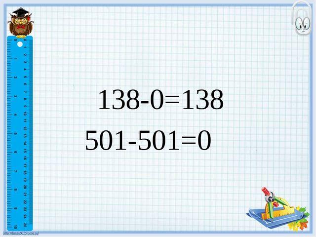 138-0=138 501-501=0