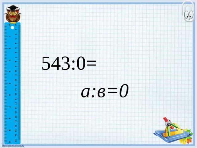 543:0= а:в=0