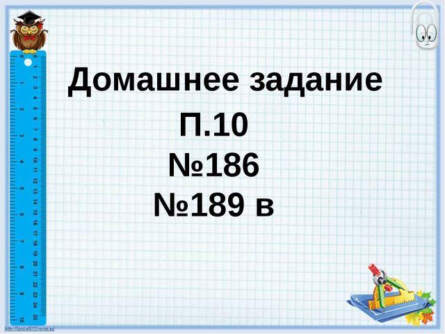 Домашнее задание П.10 №186 №189 в