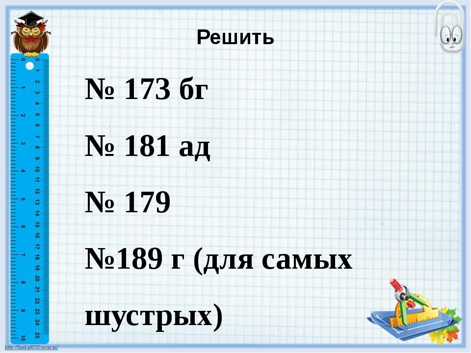 Решить № 173 бг № 181 ад № 179 №189 г (для самых шустрых)