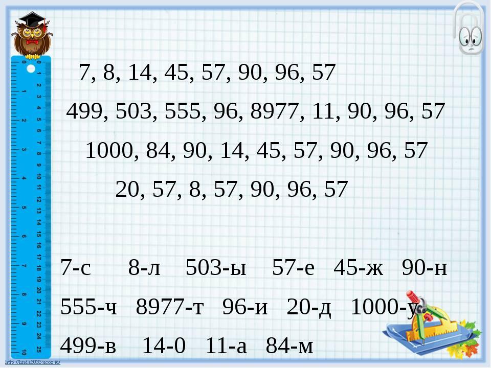 7, 8, 14, 45, 57, 90, 96, 57 499, 503, 555, 96, 8977, 11, 90, 96, 57 1000, 8...