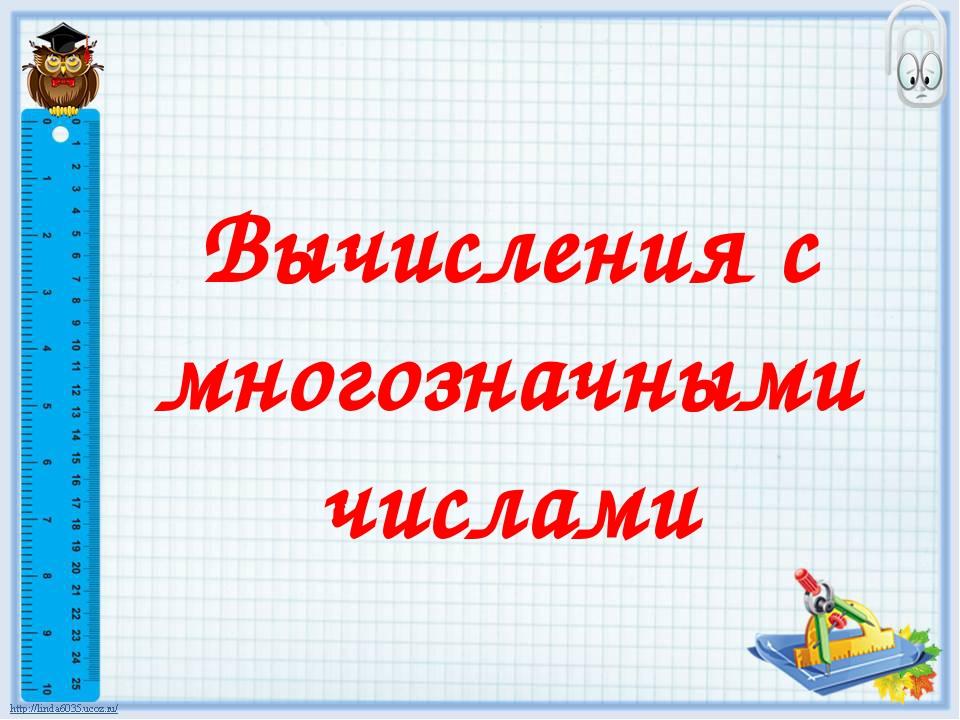 Вычисления с многозначными числами