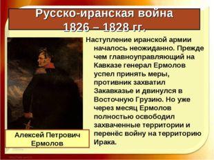 Русско-иранская война 1826 – 1828 гг. Наступление иранской армии началось нео