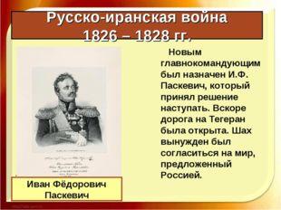 Русско-иранская война 1826 – 1828 гг. Новым главнокомандующим был назначен И.