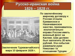Русско-иранская война 1826 – 1828 гг. По заключённому мирному договору к Росс